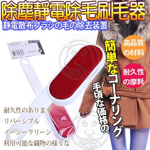 【 培菓平價寵物網】 輕鬆刷掉》除塵靜電除毛寵物毛|頭髮專業刷毛器/支