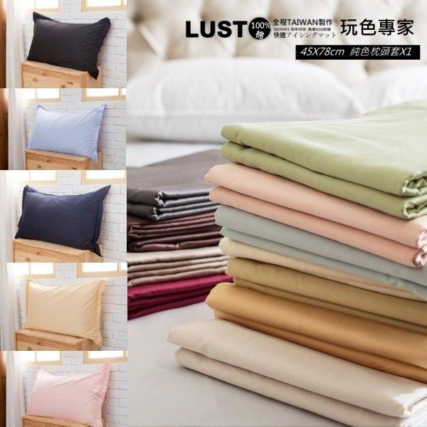 LUST素色簡約【玩色專家】100%純棉、歐式薄枕套(單品枕套一對)、精梳棉 、 居家簡約
