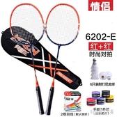 羽毛球拍雙拍耐打進攻型成人訓練羽拍套裝初學單拍2支運動用品 EY6835【Rose中大尺碼】