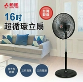 台灣製造【勳風】16吋360度內旋式廣角循環風扇 HF-B1622 / HFB1622