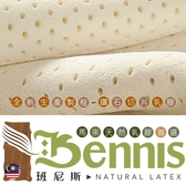 【班尼斯國際名床】【單人3x6.2尺x5cm】全新生產製程鑽石切片乳膠~百萬馬來保證‧天然乳膠床墊