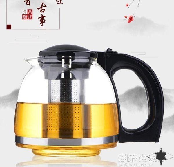耐熱玻璃茶壺透明小號沏茶壺花茶果茶茶具套裝過濾泡茶涼水壺家用『潮流世家』