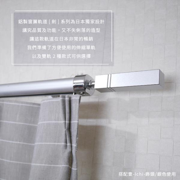 鋁合金伸縮軌道 劍系列 壹-Ichi-裝飾頭 單軌 170-320cm 造型窗簾軌道DIY 遮光窗簾專用軌道