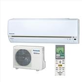 《全省含標準安裝》Panasonic 國際牌【CS-LJ90BA2/CU-LJ90BHA2】《變頻》+《冷暖》分離式冷氣