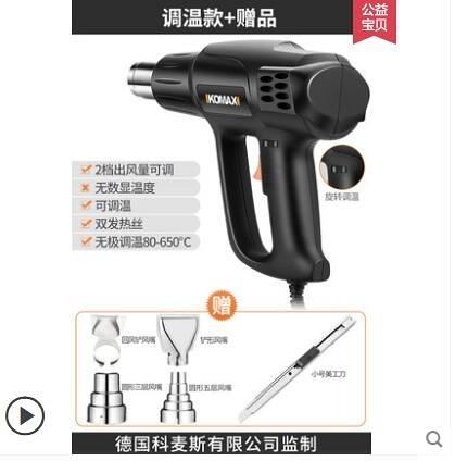 科麥斯熱風槍大功率數顯電烤槍貼膜塑料焊接熱縮膜吹風機小型工業 名購居家新品