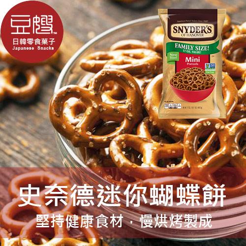 【豆嫂】美國零食 史奈德迷你蝴蝶餅