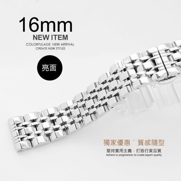 完全計時手錶館│豪邁型男必備 進口精緻拋光 實心316L白鋼帶 5珠限量特價  鋼12 亮面
