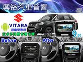 【專車專款】16~17年鈴木VITARA 專用9吋觸控螢幕安卓多媒體主機*藍芽+導航+安卓*無碟四核心