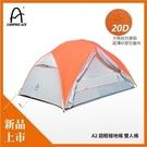 丹大戶外【Camping Ace】野樂 超輕極地帳 (雙人帳) A2 露營│帳棚