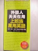 【書寶二手書T5/語言學習_NPD】外國人天天在用上班族萬用英語_白善燁