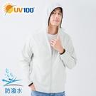 UV100 防曬 抗UV-防潑水透氣男外套-輕巧收納