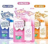 【杰妞】日本 阿卡將 Akachan 潔牙噴霧~ 草莓 葡萄 水蜜桃~ 適1.5嵗以上嬰幼兒