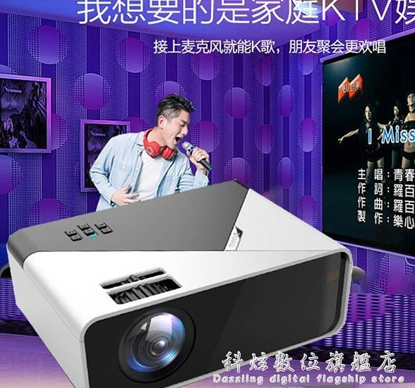 新款投影儀家用wifi無線手機同屏家庭影院臥室4k高清3D電視投影 聖誕節免運