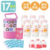 (17件)銜接貝瑞克美樂貝親吸乳器 標準120ml 玻璃奶瓶 母乳儲存瓶+冰寶+奶瓶衣+保冷袋【A10013】
