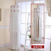 空調罩客廳立式圓柱空調罩防塵罩櫃機圓形i尚鉑酷美的海爾簡約現代 宜品居家馆