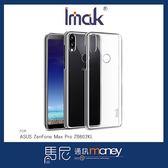 Imak羽翼II水晶保護殼/ASUS ZenFone Max Pro ZB602KL/手機殼/鏡頭保護【馬尼】