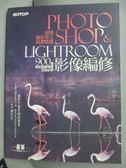 【書寶二手書T1/電腦_ZEA】席捲攝影界之絕讚精選Photoshop&Lightroom影像編修_楊比比