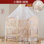 嬰兒床新生兒拼接大床實木寶寶bb無漆多功能搖搖床兒童搖籃床CY『小淇嚴選』