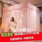 蚊帳新款蚊帳家用1.8米床公主風1.5m三開門宮廷1.2m加厚加密加粗支架YJT 快速出貨