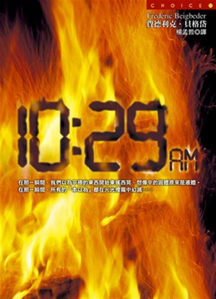 (二手書)10:29AM