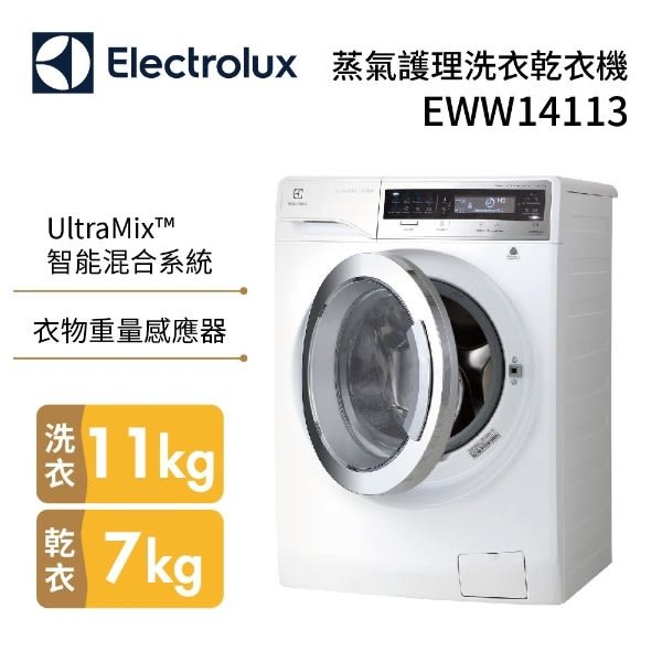 【限時下殺+免費基本安裝+24期0利率】ELECTROLUX 伊萊克斯 EWW14113 蒸汽護理洗脫烘洗衣機