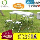 【海夫】Nature Heart 加固強化 行動折疊桌 (不含童軍椅_桌子:白色)