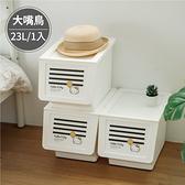 收納櫃 收納 衣櫃 玩具收納【R0195】黑條紋白底Kitty大嘴鳥整理箱23L(1入) MIT台灣製 樹德 完美主義