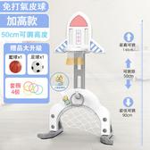 兒童籃球架 室內可升降家用投籃框兒童1-2-3周歲男孩兒童玩具【免運】