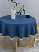 圓桌桌布家用棉麻餐桌布布藝純色小清新簡約圓形茶幾台布 【全館免運】