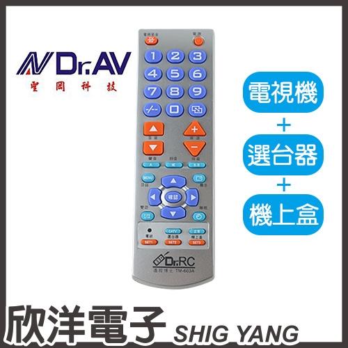 聖岡 海王星 大按鍵傳統電視用萬用電視遙控器(TM-603A)