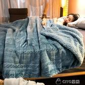 雙層羊羔絨加厚珊瑚絨毯子雙人保暖午睡毯單人法蘭絨冬季毛毯被子 ciyo黛雅