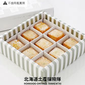 「日本直送美食」[NORTH FARM STOCK]  北海道奶油立方餅乾 高達乳酪風味 ~ 北海道土產探險隊~