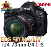 【24期0利率】平輸貨 CANON EOS 5D Mark IV  + 24-70mm F4 L IS KIT 保固一年 W