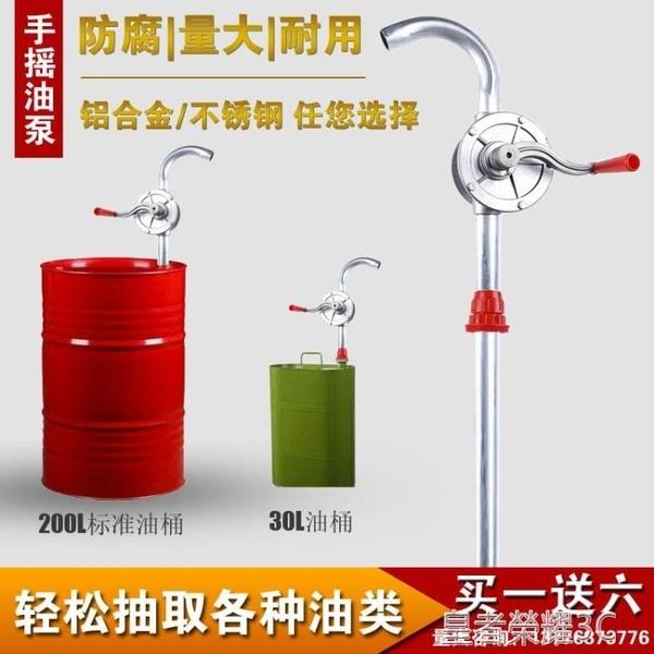 抽油泵 手搖式抽油泵鋁合金不銹鋼泵吸油器油桶泵加油化工防腐手動油抽子YTL 年終鉅惠