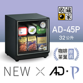 收藏家32公升暢銷經典型電子防潮箱 AD-45P