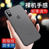蘋果x手機殼iphone11Pro/xr/xs/max/6/6s/7/se2超薄8磨砂plus防摔P 【端午節特惠】