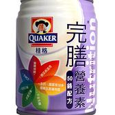 桂格完膳 糖尿病配方 250ml/24罐《宏泰健康生活館》@