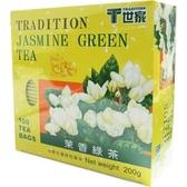 【世家】茉香綠茶茶包(外衣) (100入/盒)