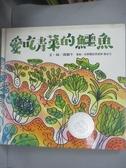 【書寶二手書T9/少年童書_NEY】愛吃青菜的鱷魚_湯姆牛