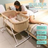 嬰兒床可摺疊搖籃床便攜式新生兒多功能安撫bb床帶蚊帳寶寶搖搖床 享購