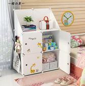 迷你多格子儲物收納柜子多功能簡易布衣柜塑料省空間組裝小型衣櫥【櫻花本鋪】