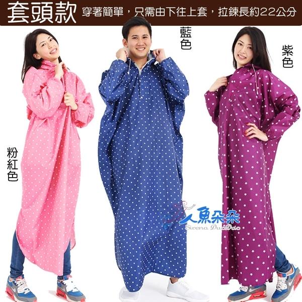 雙龍牌 前開式雨衣 連身雨衣 套頭太空型雨衣 星星 點點長版雨衣 米荻創意精品館