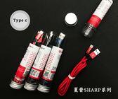 『迪普銳 Type C 1米尼龍編織傳輸線』夏普 SHARP S3 FS8032 雙面充 充電線 2.4A快速充電