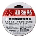 【奇奇文具】A+A 3M A-01雙面紙膠 12mm*5.5Y