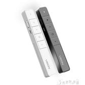 【免運快出】 PPT翻頁筆電子教鞭空中飛鼠鐳射投影筆遙控筆演講器 奇思妙想屋