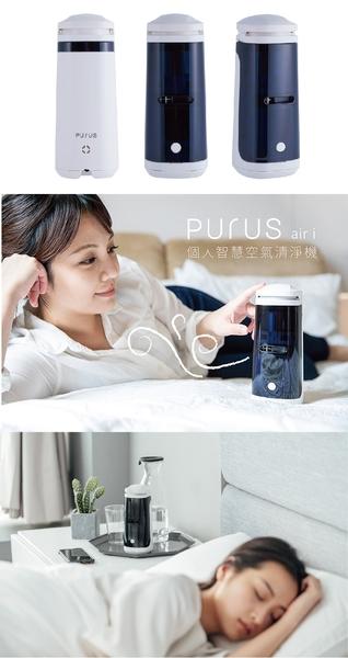防疫組合 PURUS AIR I 智慧空氣清淨機(白)*1+濾塞配件*3(贈品)+隨身型e立淨消毒噴霧製造機(白)*1