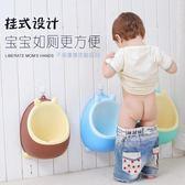 寶寶小便器男孩掛牆式小孩便斗站立式小便池尿盆兒童坐便器掛便器 卡布奇诺igo
