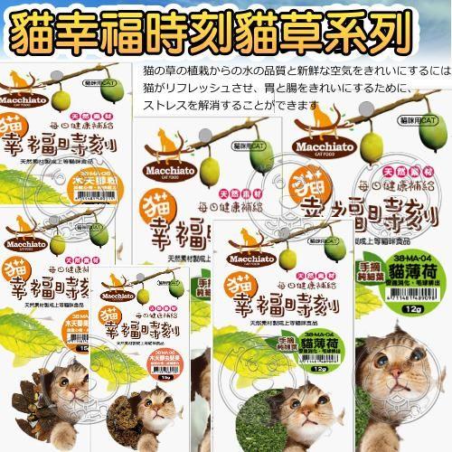 【培菓幸福寵物專營店】貓幸福時刻》純天然木天蓼貓草系列袋裝