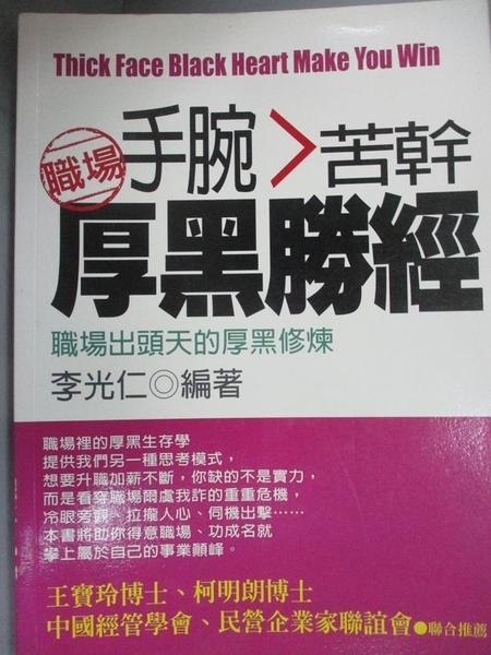 【書寶二手書T9/財經企管_YKA】手腕苦幹:厚黑勝經_李光仁