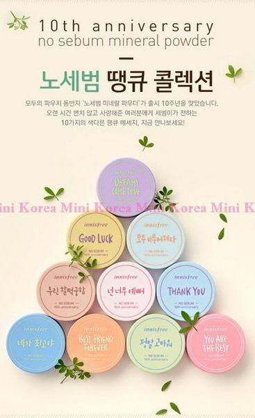 [霜兔小舖]韓國進口innisfree 10週年 紀念款 薄荷礦物質控油蜜粉5g
